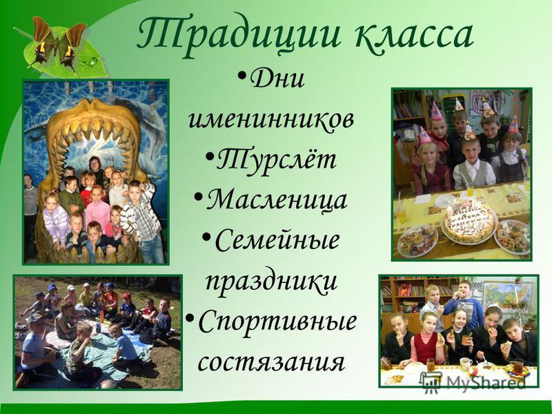 Традиции класса Дни именинников Турслёт Масленица Семейные праздники Спортивные состязания