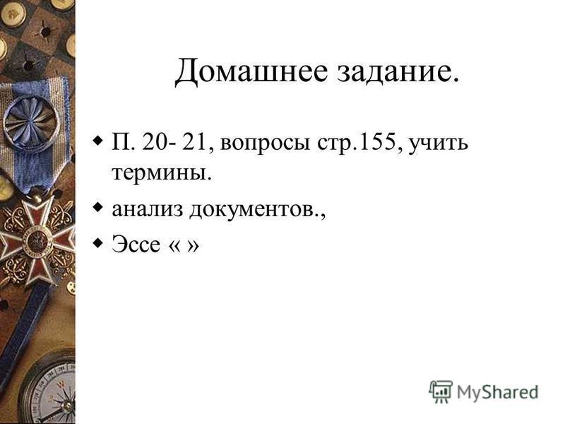 Домашнее задание. П. 20- 21, вопросы стр.155, учить термины. анализ документов., Эссе « »