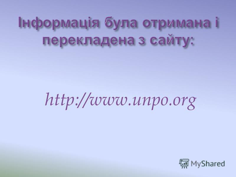 http://www.unpo.org