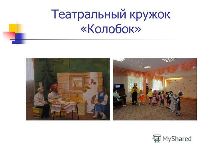 Театральный кружок «Колобок»