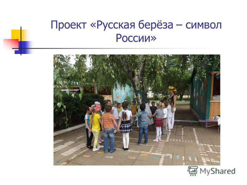 Проект «Русская берёза – символ России»