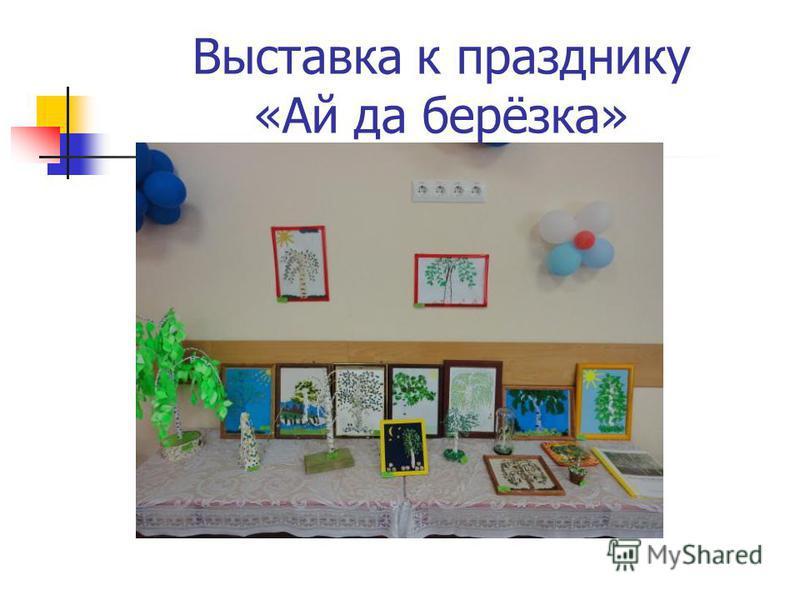 Выставка к празднику «Ай да берёзка»