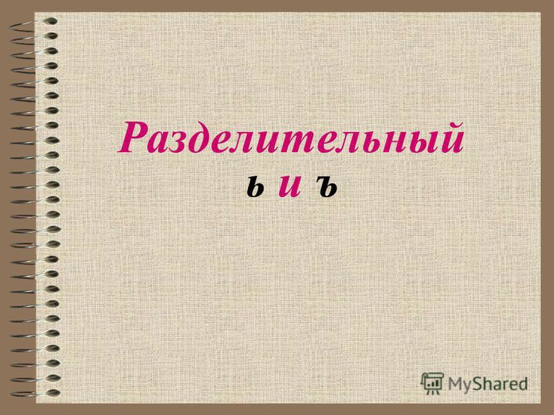 Разделительный ь и ъ