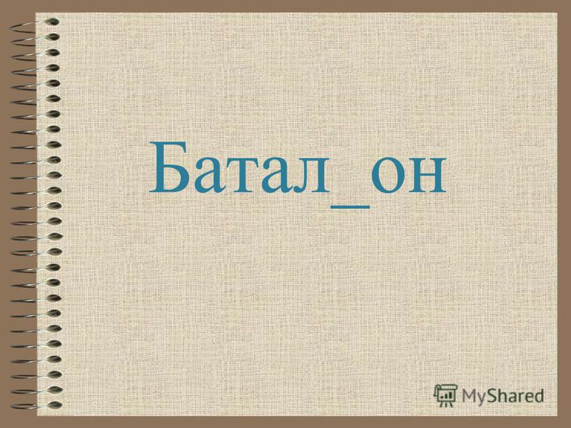Батал_он