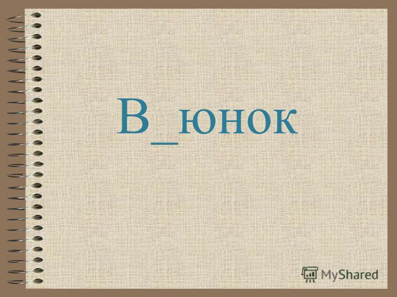 В_юнак