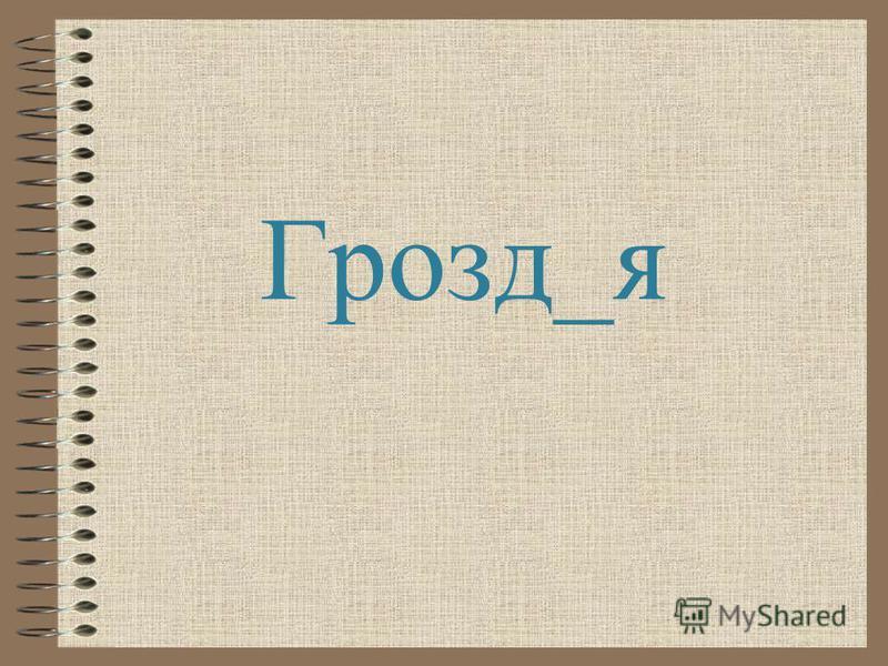 Грозд_я