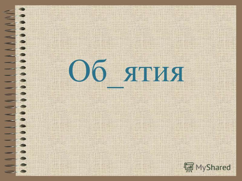 Об_ятия