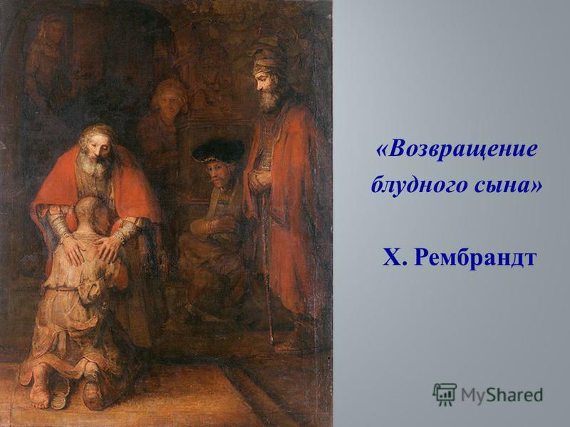 «Возвращение блудного сына» Х. Рембрандт