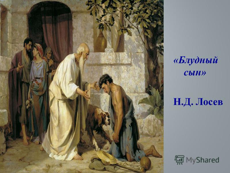 «Блудный сын» Н.Д. Лосев