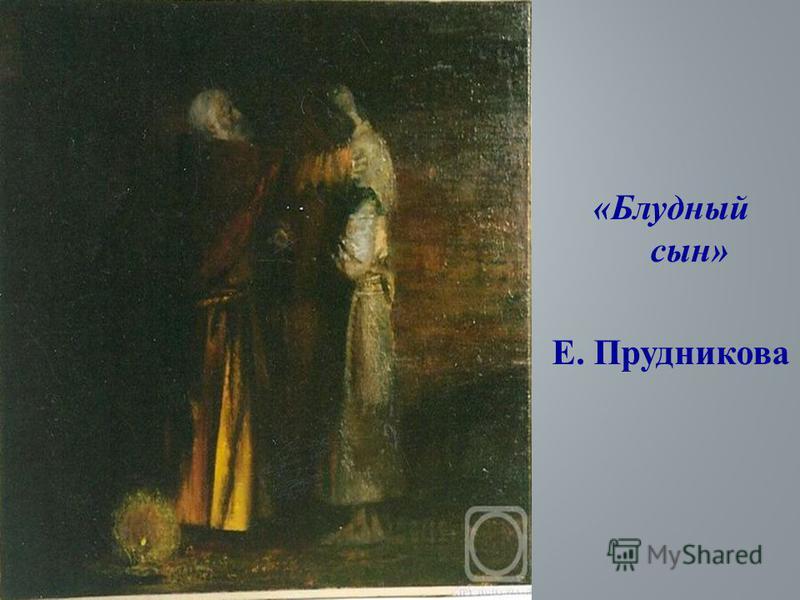«Блудный сын» Е. Прудникова