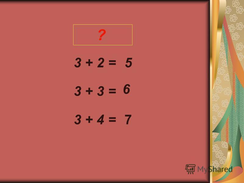 3 + 2 = 3 + 3 = 3 + 4 = 5 6 7 ?