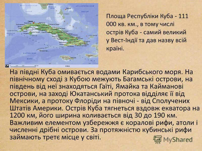 Площа Республіки Куба - 111 000 кв. км., в тому числі острів Куба - самий великий у Вест-Індії та дав назву всій країні. На півдні Куба омивається водами Карибського моря. На північному сході з Кубою межують Багамські острови, на південь від неї знах