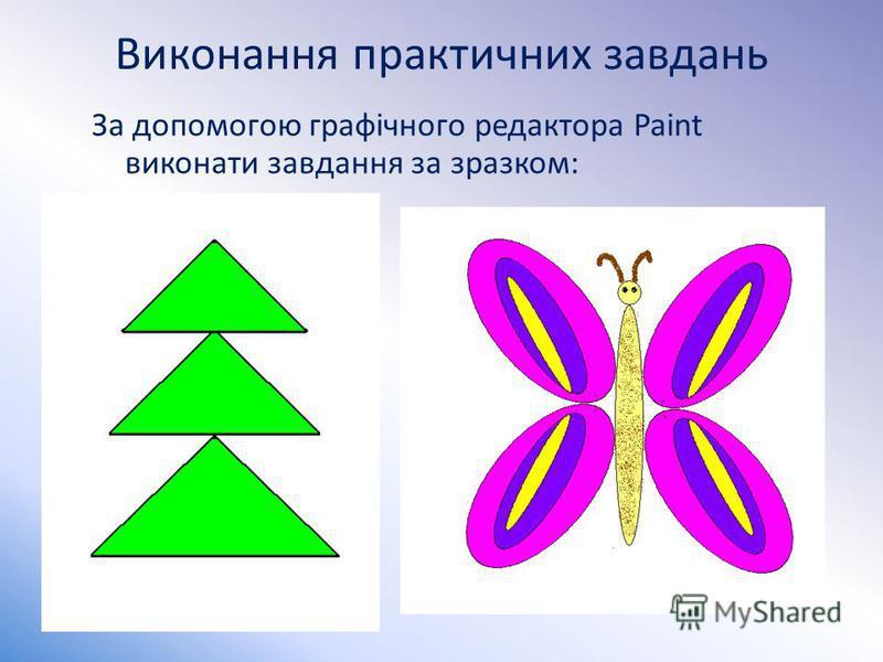 Виконання практичних завдань За допомогою графічного редактора Paint виконати завдання за зразком: