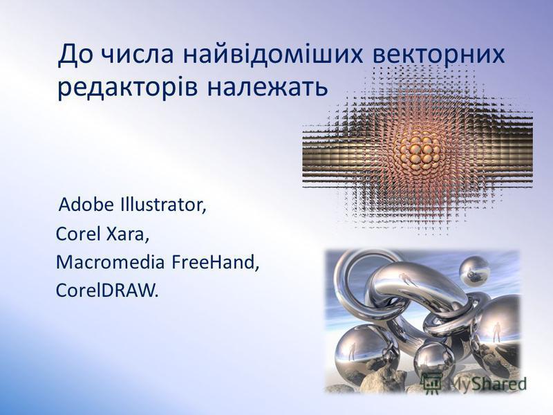 До числа найвідоміших векторних редакторів належать Adobe Illustrator, Corel Xara, Macromedia FreeHand, CorelDRAW.