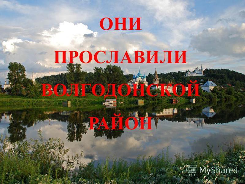 ОНИ ПРОСЛАВИЛИ ВОЛГОДОНСКОЙ РАЙОН