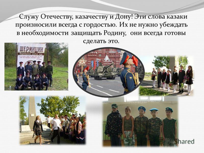 Служу Отечеству, казачеству и Дону! Эти слова казаки произносили всегда с гордостью. Их не нужно убеждать в необходимости защищать Родину, они всегда готовы сделать это.