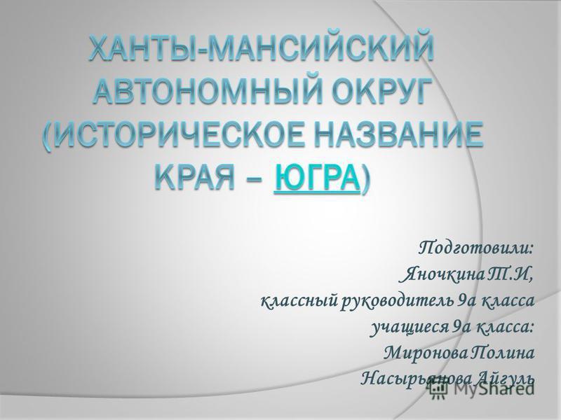 Подготовили: Яночкина Т.И, классный руководитель 9 а класса учащиеся 9 а класса: Миронова Полина Насырьянова Айгуль