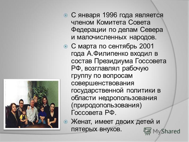С января 1996 года является членом Комитета Совета Федерации по делам Севера и малочисленных народов. С марта по сентябрь 2001 года А.Филипенко входил в состав Президиума Госсовета РФ, возглавлял рабочую группу по вопросам совершенствования государст