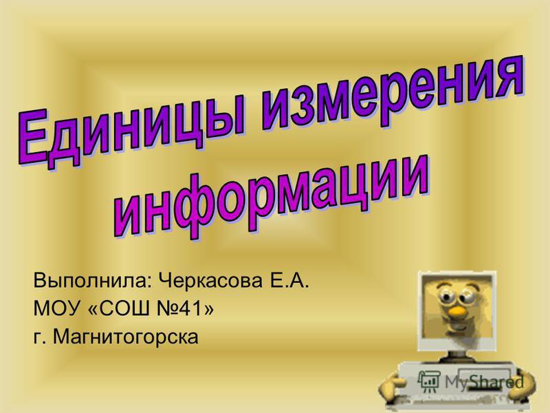 1 Выполнила: Черкасова Е.А. МОУ «СОШ 41» г. Магнитогорска