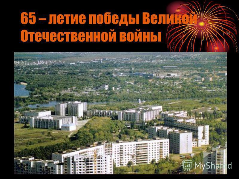 65 – летие победы Великой Отечественной войны