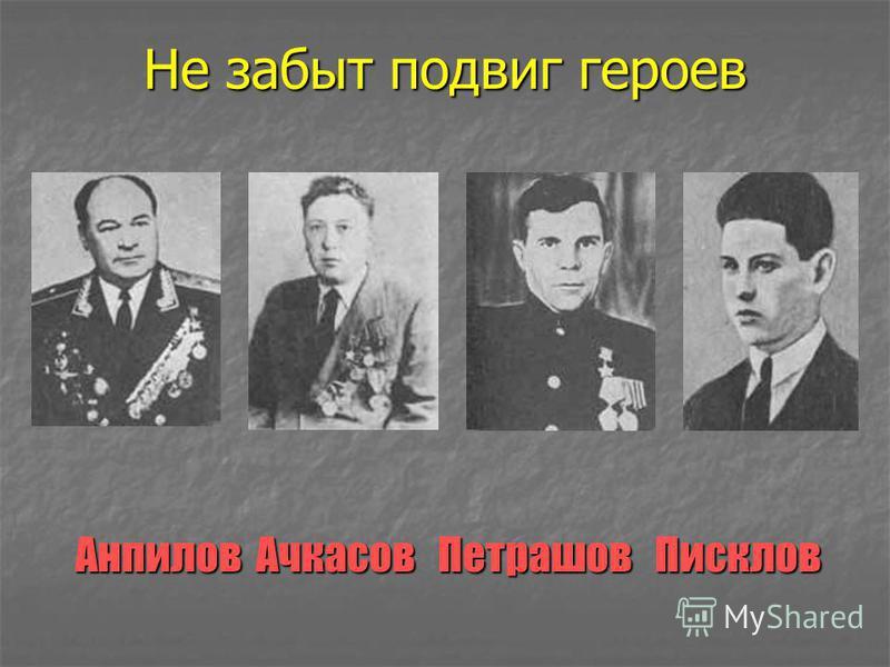 Не забыт подвиг героев Анпилов Ачкасов Петрашов Писклов