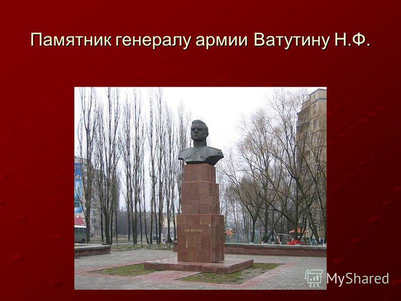 Памятник генералу армии Ватутину Н.Ф.