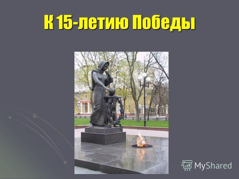 К 15-летию Победы