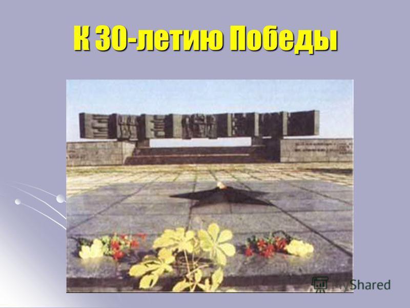 К 30-летию Победы