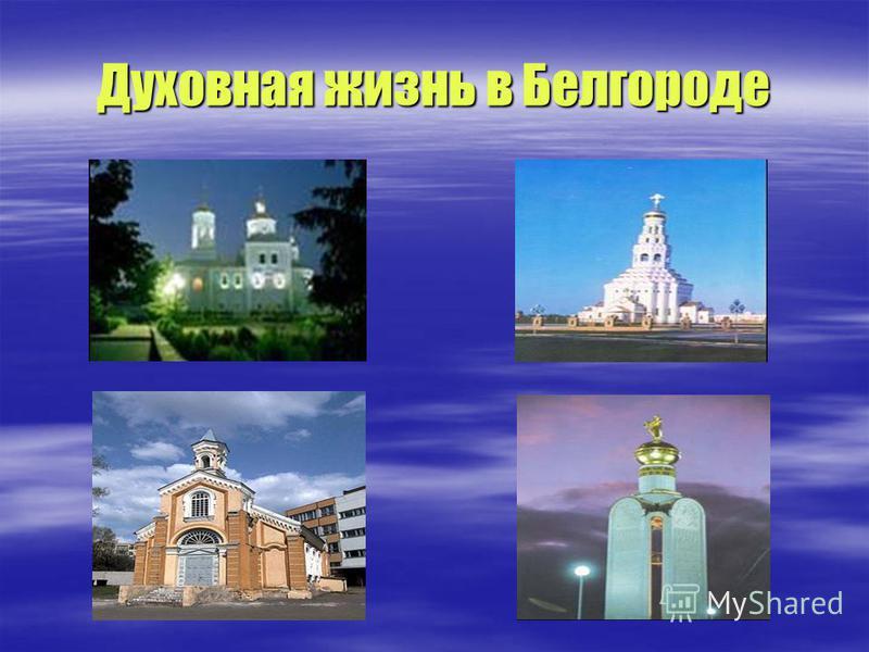 Духовная жизнь в Белгороде