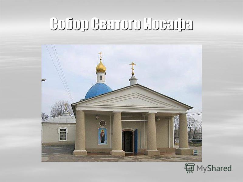 Собор Святого Иосафа