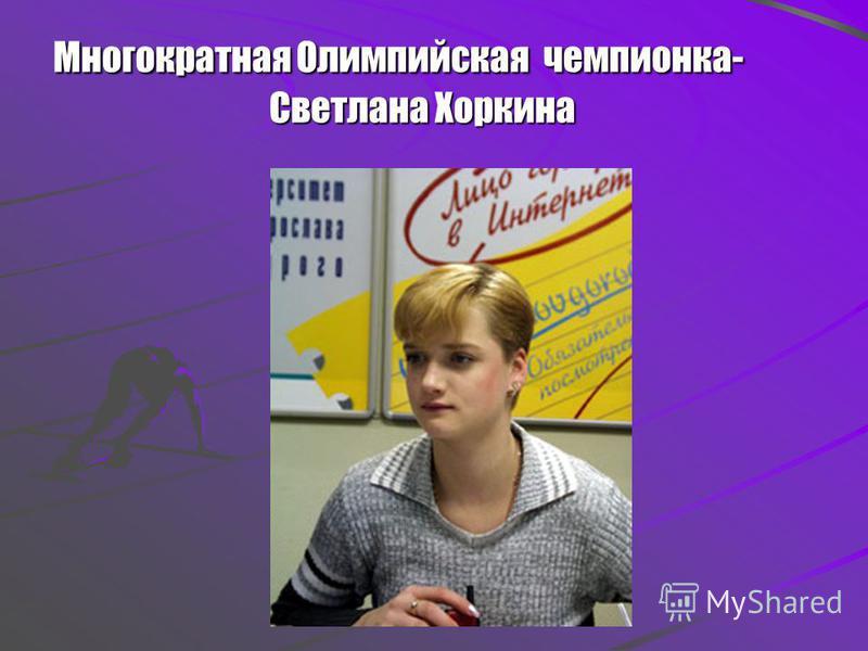 Многократная Олимпийская чемпионка- Светлана Хоркина Многократная Олимпийская чемпионка- Светлана Хоркина