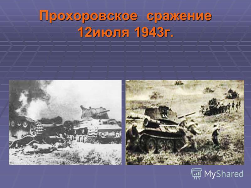 Прохоровское сражение 12 июля 1943 г.