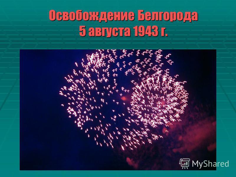 Освобождение Белгорода 5 августа 1943 г.