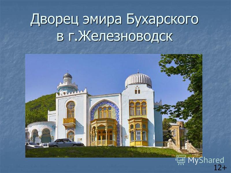 Дворец эмира Бухарского в г.Железноводск 12+