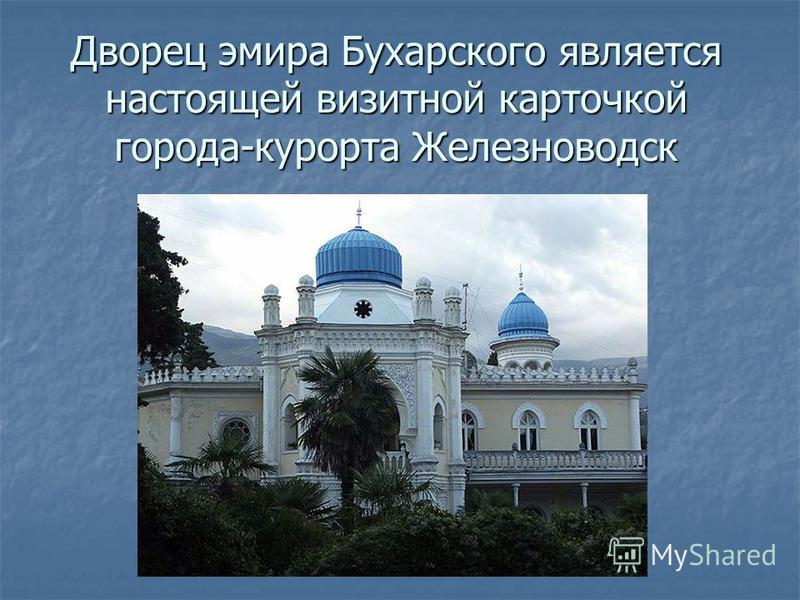Дворец эмира Бухарского является настоящей визитной карточкой города-курорта Железноводск