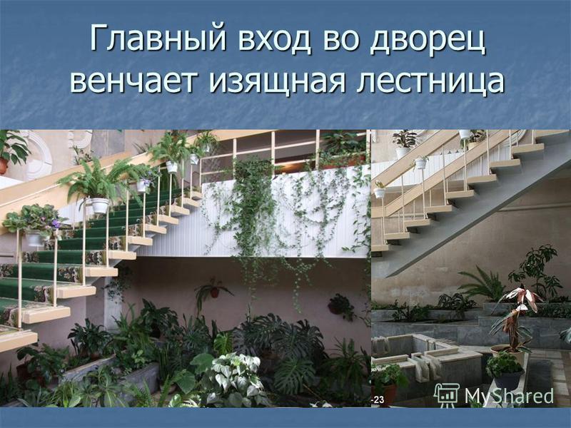 Главный вход во дворец венчает изящная лестница