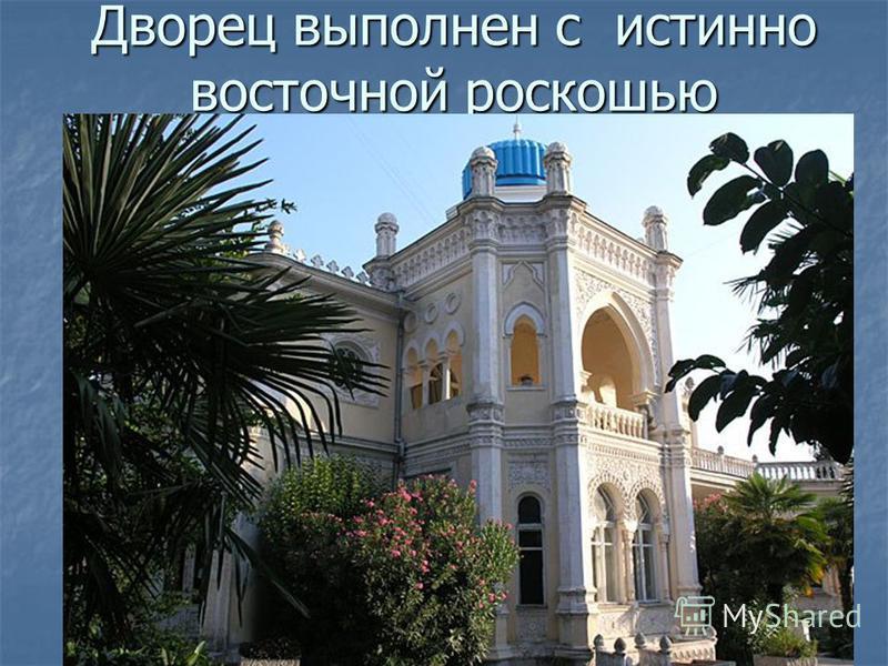 Дворец выполнен с истинно восточной роскошью