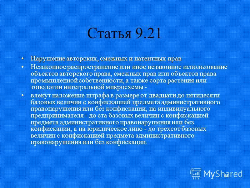 41 Статья 9.21 Нарушение авторских, смежных и патентных прав Нарушение авторских, смежных и патентных прав Незаконное распространение или иное незаконное использование объектов авторского права, смежных прав или объектов права промышленной собственно