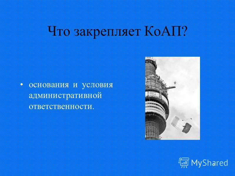 5 Что закрепляет КоАП? основания и условия административной ответственности.