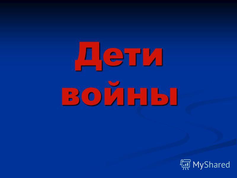 Детивойны