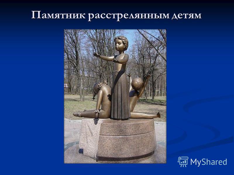 Памятник расстрелянным детям