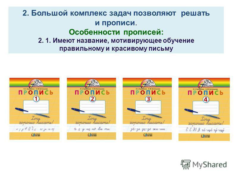 2. Большой комплекс задач позволяют решать и прописи. Особенности прописей: 2. 1. Имеют название, мотивирующее обучение правильному и красивому письму