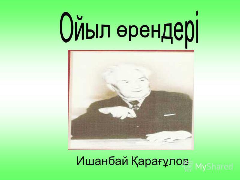 Ишанбай Қарағұлов