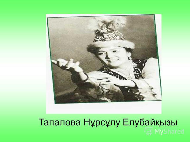 Тапалова Нұрсұлу Елубайқызы