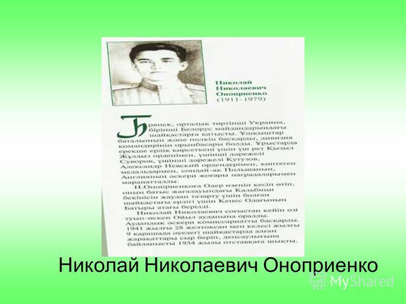 Николай Николаевич Оноприенко