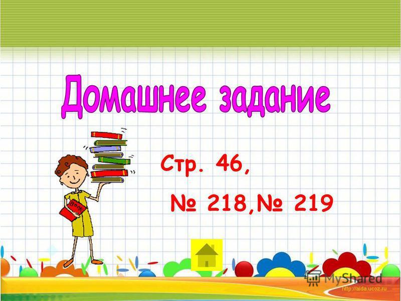 Стр. 46, 218, 219