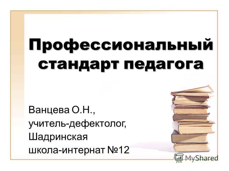 Профессиональный стандарт педагога Ванцева О.Н., учитель-дефектолог, Шадринская школа-интернат 12