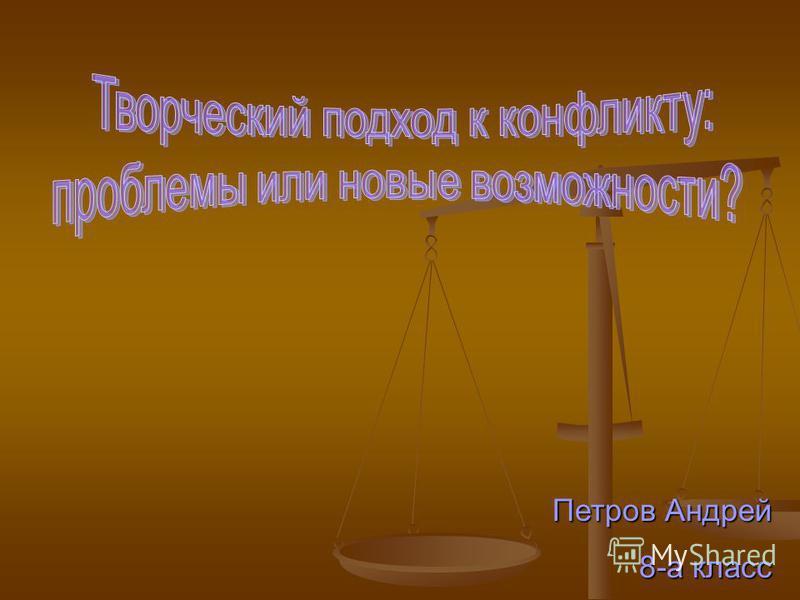 Петров Андрей 8-а класс