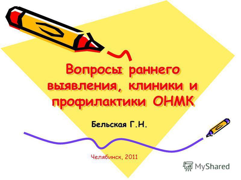 Вопросы раннего выявления, клиники и профилактики ОНМК Бельская Г.Н. Челябинск, 2011