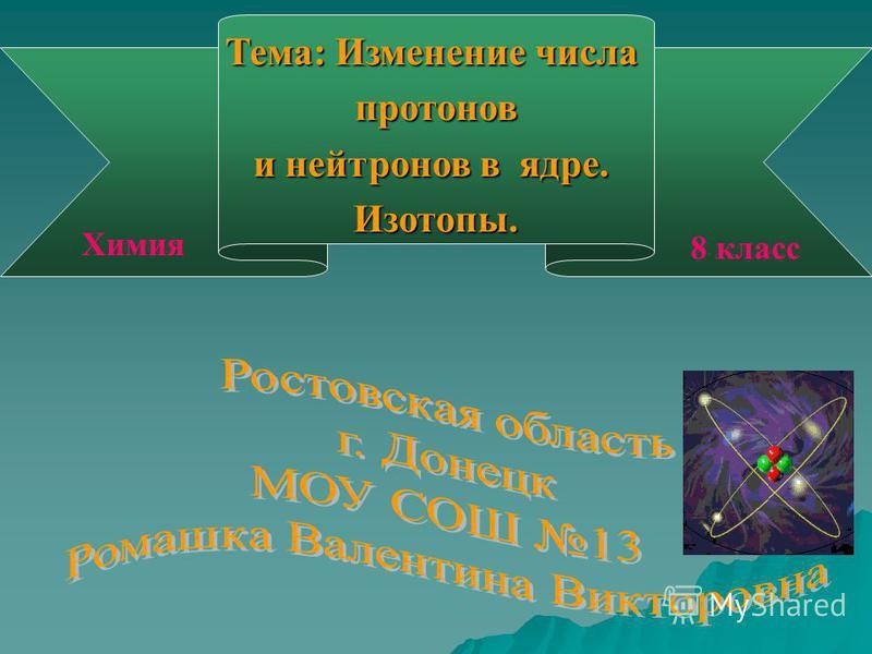 Тема: Изменение числа протонов и нейтронов в ядре. Изотопы. 8 класс Химия